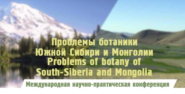 Проблемы ботаники Южной Сибири и Монголии